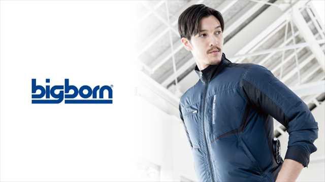 空調服メーカー「ビッグボーン」