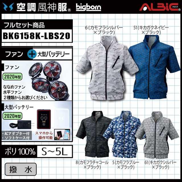 空調風神服BK6158K