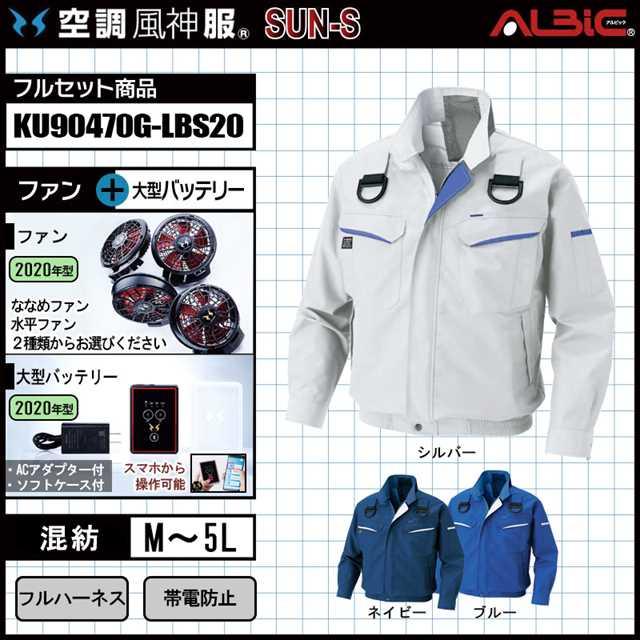 空調風神服KU90470