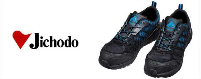 安全靴自重堂