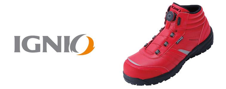 安全靴IGNIO