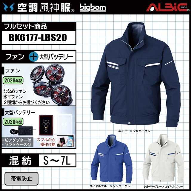 空調風神服BK6177