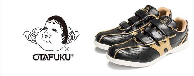 安全靴OTAFUKU