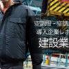 空調服を導入企業 建設業