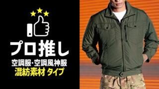 混紡素材 空調服 おすすめランキング