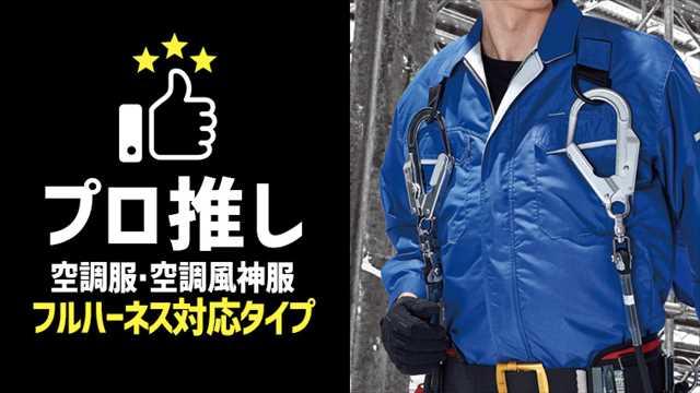 フルハーネス対応空調服 おすすめランキング