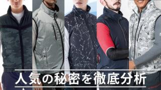 ベスト型 空調服の人気の秘密