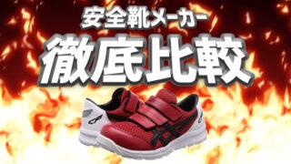 安全靴メーカー徹底比較