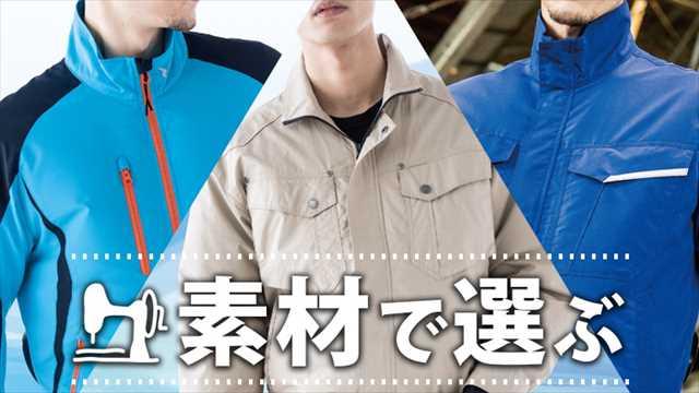 空調服の素材の選び方