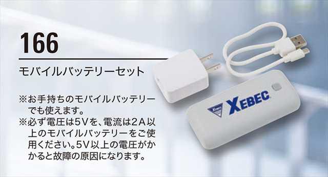 XEBEC(ジーベック)バッテリー