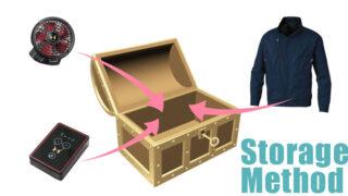 空調服の保管方法