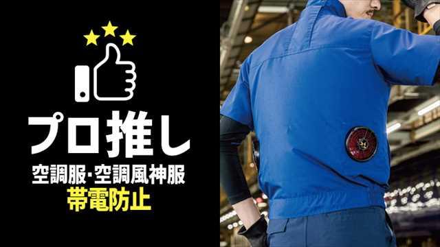 空調服 帯電防止 ランキング
