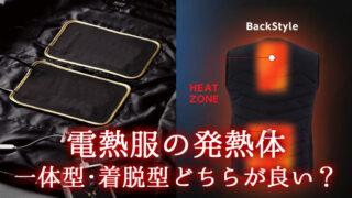 電熱式防寒服の発熱体は一体型・着脱型、どちらを選ぶべき?