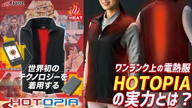 電熱ウェア HPTOPIAの人気の秘密