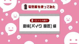 電熱ウェアを使ってみた 口コミ大紹介[趣味(園芸 バイク)編]