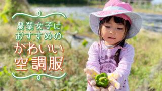 農業女子 空調服