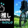 自転車旅 サイクリングに空調服