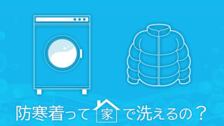 自宅でできる防寒着の洗濯方法