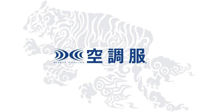 空調服 ロゴ