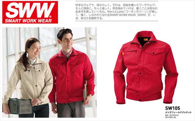 SWW (smart work wear)