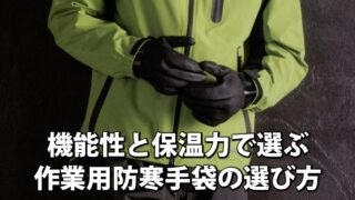 作業用防寒手袋の選び方
