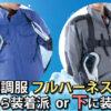 空調服にフルハーネスを着用仕方