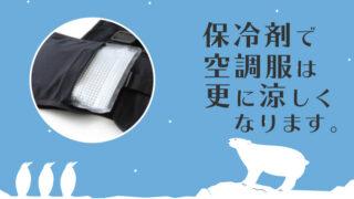 保冷剤で空調服は涼しくなる