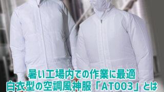 白衣型 空調服