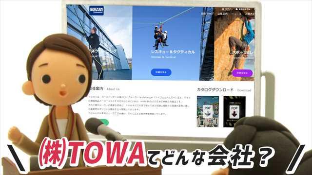 TOWA(トーワ)とは