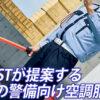 警備用 空調服は G-BEST