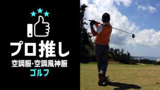 ゴルフにおすすめの空調服