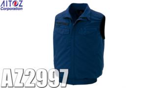 空調服 AZ 2997