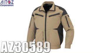 空調服 AZ 30589