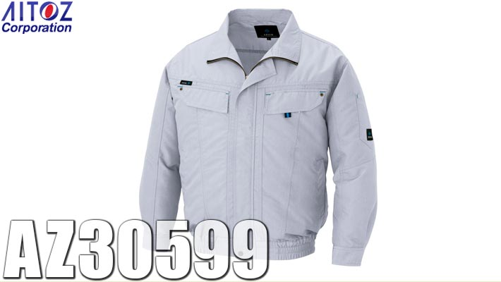 空調服 AZ30599