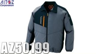 空調服 50199
