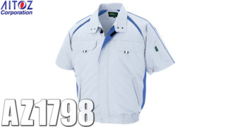 空調服 AZ 1798