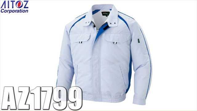 空調服 AZ1799