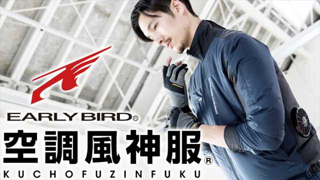EARLY BIRD の空調風神服