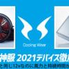 空調風神服 2021年版ファンとバッテリー