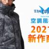 「The Tough」空調風神服 2021新商品