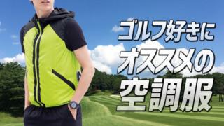 ゴルフ好きにおすすめの空調服