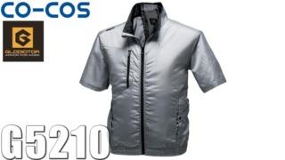 空調風神服 G5210