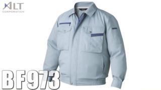 空調服 BF973