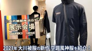 大川被服の新作 空調服