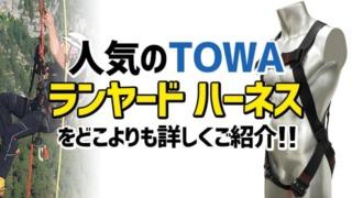 TOWA フルハーネス 特集