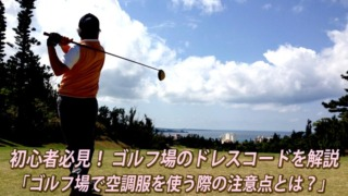 ゴルフ場のドレスコードと空調服