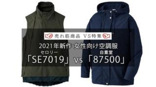 女性向け空調服 セロリー「SE7019」と自重堂「87500」を徹底比較