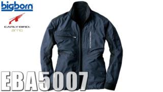 空調風神服 EBA5007