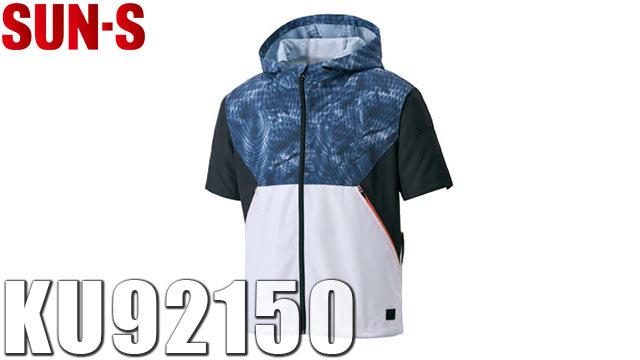 空調風神服 KU92150