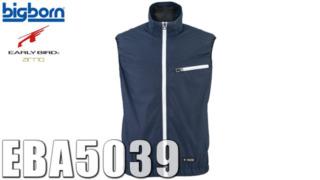 空調風神服 EBA5039